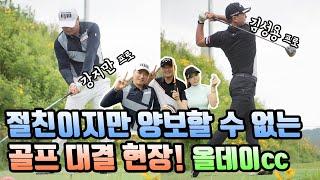 KPGA 프로들의 명품 샷 대결!! 강지만 vs 김성용 후반전 영상