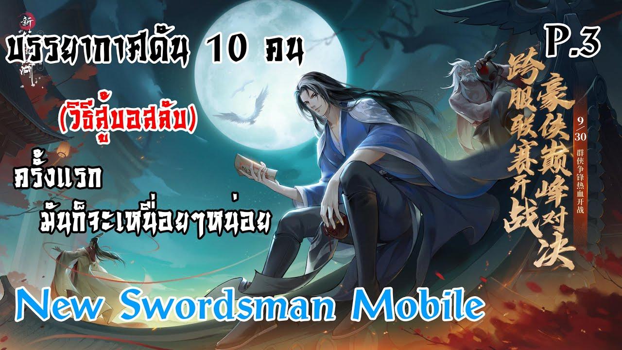 New Swordsman Mobile กระบี่เย้ยยุทธจักร ดัน 10 คน วิธีสู้บอส ลับ ครั้งแรกมันก็จะเหนื่อยๆหน่อย
