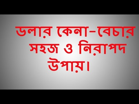 Dollar Buy And Sell Bd Bangla Tutorial.