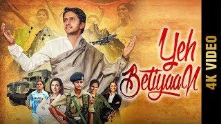 YEH BETIYAAN (Full Video 4K)   Naveen Acharya Ft. Shivani Joshi   New Hindi Songs 2017   AMAR AUDIO