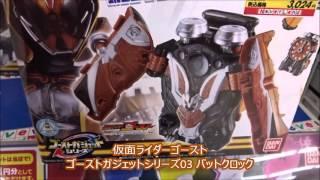 仮面ライダーゴースト ゴーストガジェットシリーズ03 バットクロック シ...