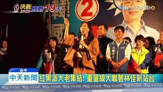 20191223中天新聞 拚選戰!李佳芬衝台中挺林佳新 支持者擠爆
