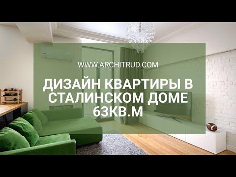 Дизайн интерьера квартиры в  СТАЛИНСКОМ ДОМЕ.  До и После.
