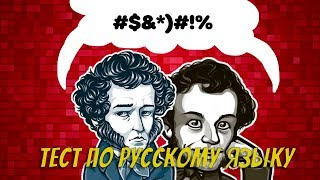 Тест на грамматику / тест по русскому языку / как правильно писать? / Botanya Tanya