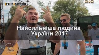 Найсильніша людина України 2016