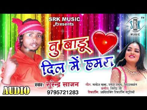 Mor Pran Basal Ba Tahra Mein   Surendra Sajan   Bhojpuri Superhit Song