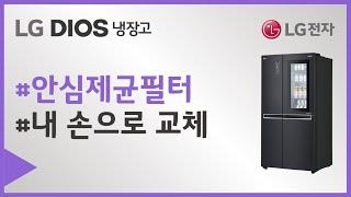 LG전자 냉장고 안심제균필터 교체 방법이 어떻게 되나요
