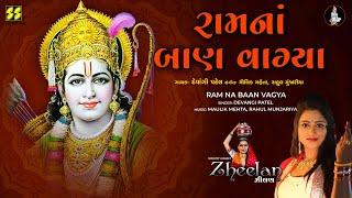 Ram Na Baan Vagya   રામનાં બાણ વાગ્યા   Devangi Patel   New Gujarati Song   New Lok Geet   Zheelan