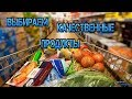КАК ВЫБРАТЬ КАЧЕСТВЕННЫЕ ПРОДУКТЫ HOW TO CHOOSE QUALITY PRODUCTS mp3