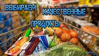 КАК ВЫБРАТЬ КАЧЕСТВЕННЫЕ ПРОДУКТЫ / HOW TO CHOOSE QUALITY PRODUCTS