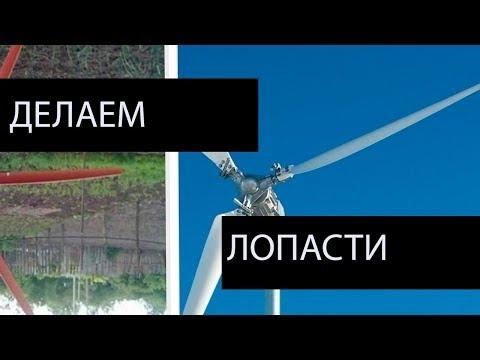 Лопасти ветрогенератора своими руками