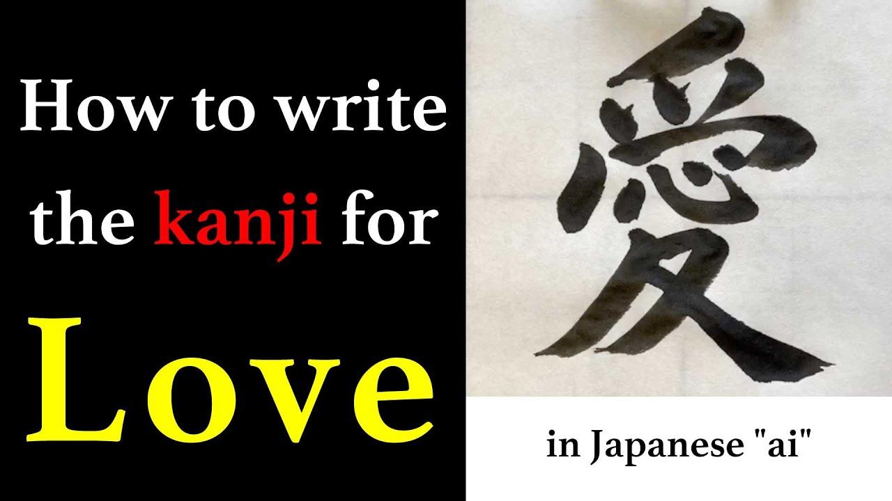 """【愛】How to write the kanji for """"Love"""" in Japanese """"Ai"""" and stroke order"""