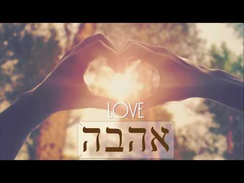 """Love"" in ancient Hebrew! (Part I)"