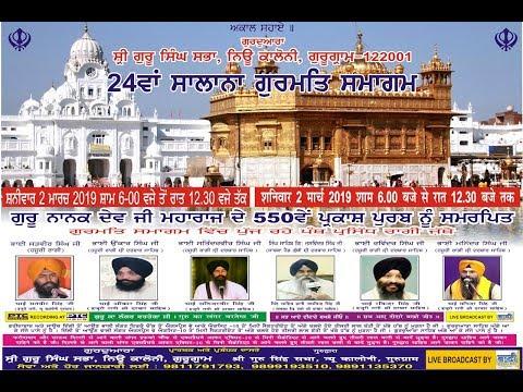 Live-Now-Gurmat-Kirtan-Samagam-From-New-Colony-Gurgao