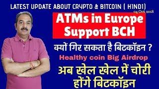 LATEST UPDATE BITCOIN, क्यों गिर सकता है बिटकॉइन? अब खेल खेल में चोरी होंगे बिटकॉइन,ATMs Support BCH