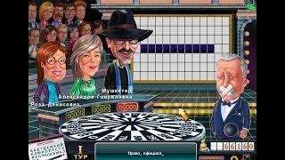 Поле Чудес: Капитал Шоу |Тихая игра, почти| # 15