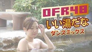 ドリフターズの名曲「いい湯だな」を、おふろアイドルOFR48がパラパラア...