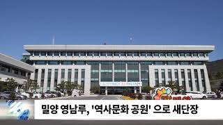 밀양 영남루, '역사문…