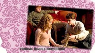 Клип на фильм Гарри Поттер и Принц-Полукровка