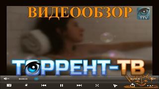 Torrent-TV Torrent Stream Controller - 700 каналів, Торрент-телебачення на Android і не тільки