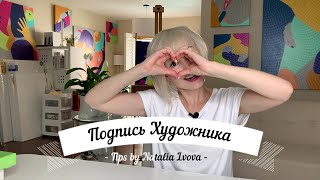 #8 Подпись художника - Tips by Natalia Lvova