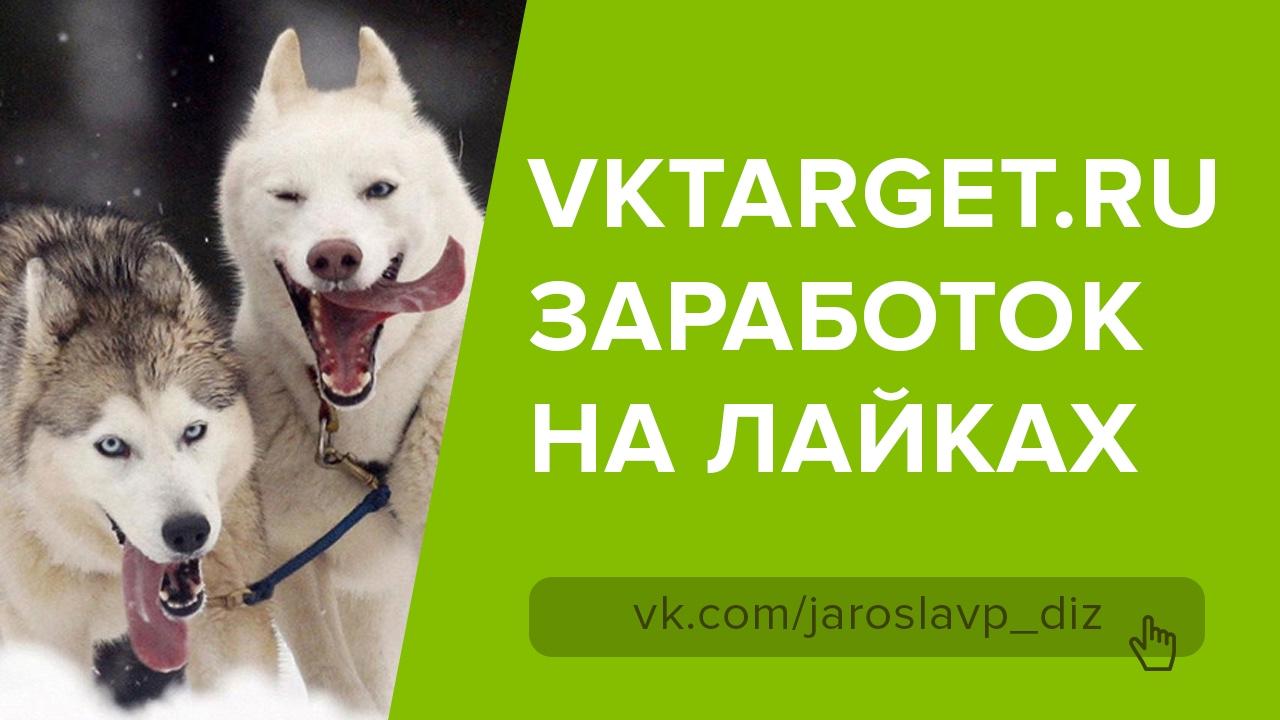 VKtarget заработок в интернете! ЗАРАБАТЫВАЕМ на лайках и репостах Вконтакте!