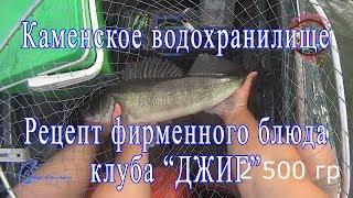 Незабываемая рыбалка на Каменском водохранилище июль 2018