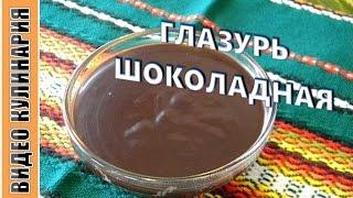 Шоколадная глазурь очень вкусная.