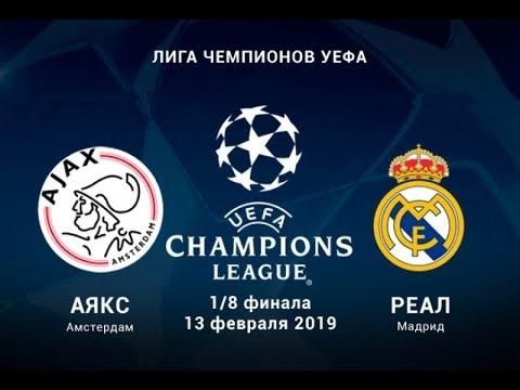 Аякс - Реал Мадрид  Прямая трансляция Лиги Чемпионов 2018/2019 на МАТЧ ТВ в 22:45.