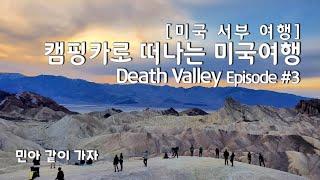 [미서부여행]캠핑카로 떠나는 미국여행/Death Val…