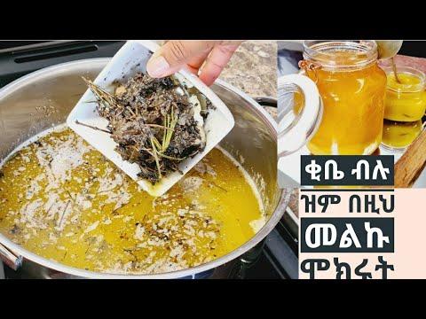 የክትፎ ቂቤ አነጣጠር  Ethiopian food @zed kitchen