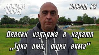 """С Бутонките напред: Левски издържа в играта """"Тука има, тука няма"""""""