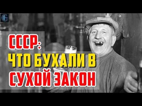 СССР - что бухали в сухой закон / дефицит СССР