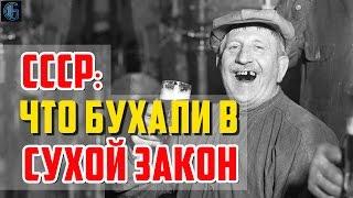 СССР   что бухали в сухой закон  дефицит СССР