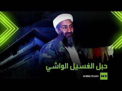 الاستخبارات الأمريكية استعانت بـ -حبل غسيل- للإيقاع بأسامة بن لادن