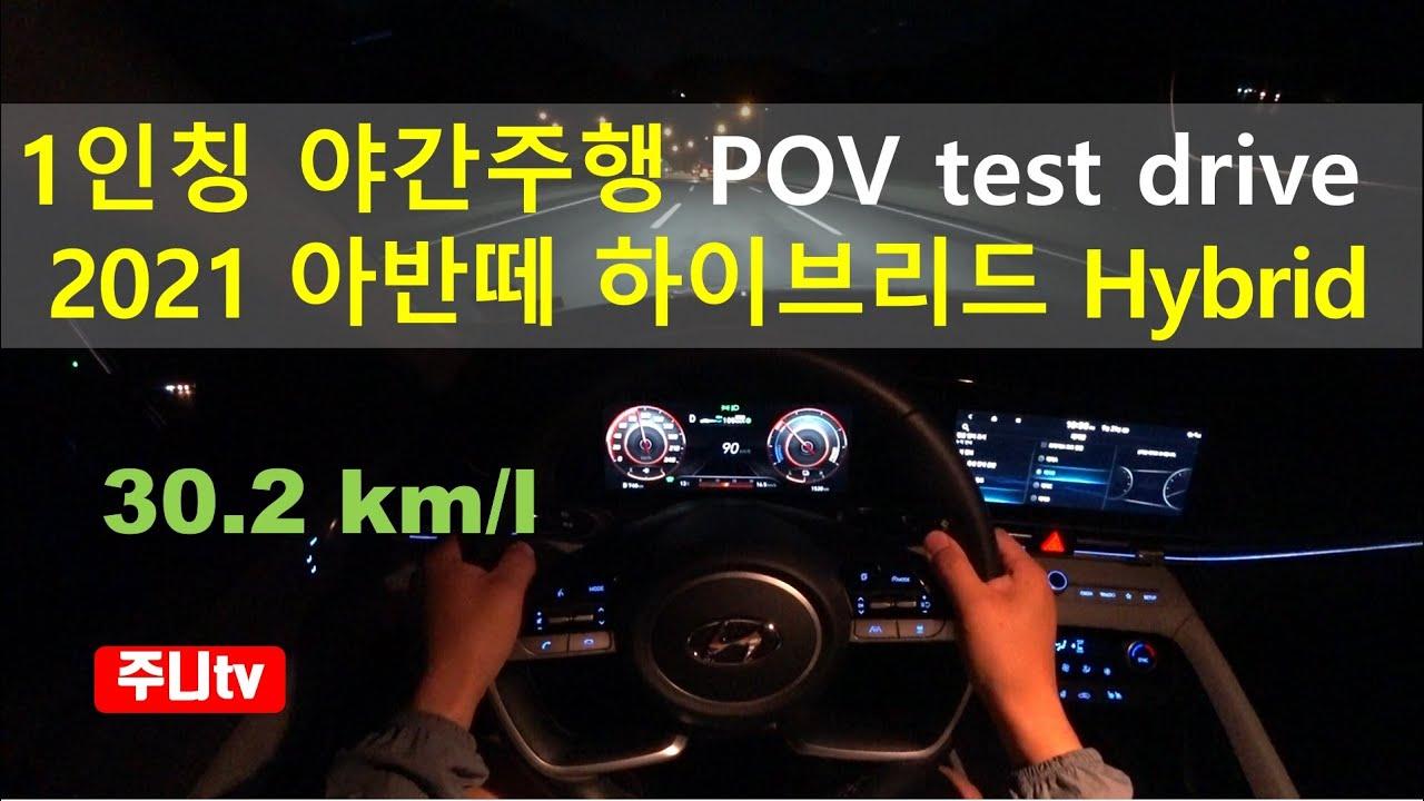 아반떼 하이브리드 1인칭 야간주행, 2021 Hyundai Elantra Hybrid POV night drive