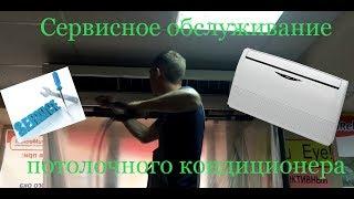видео Обслуживание канального кондиционера