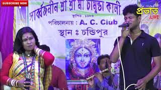 ও সাথী একবার এসে দেখে যাও | কাজল গাইন | Kajol Gain | Folk Song 2019