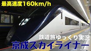 【鉄道旅ゆっくり実況】最高速度160㎞/h! 京成スカイライナーに乗ってきた