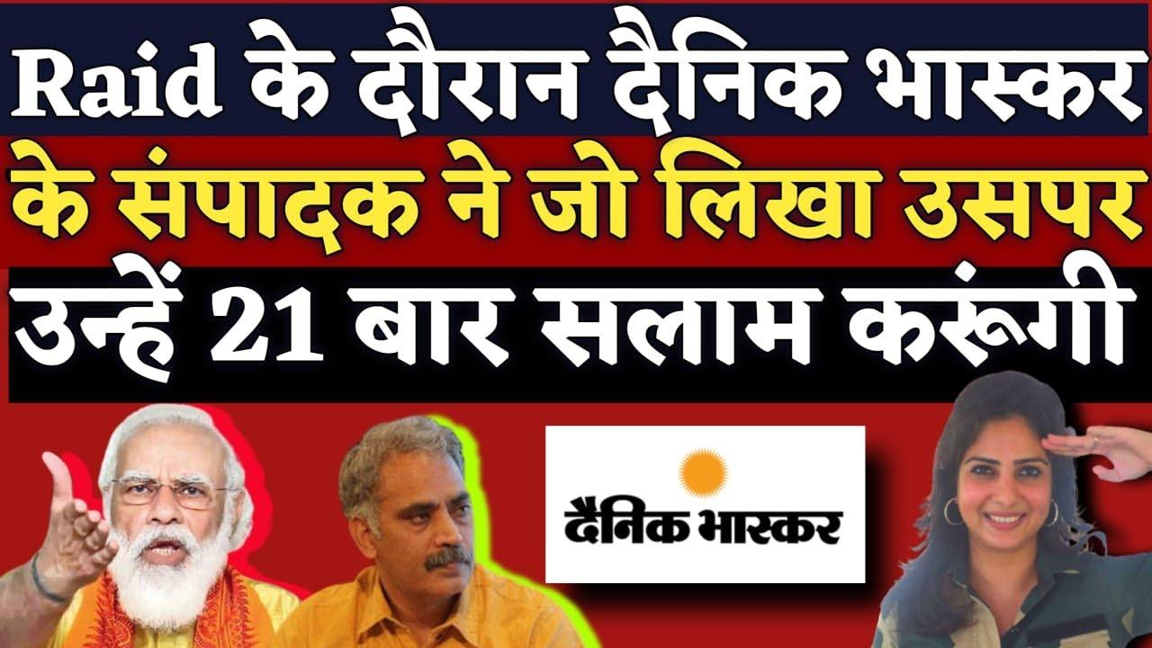 रेड के दौरान Dainik Bhaskar के EDITOR ने जो लिखा उसपर उन्हें 21 बार सलाम करूँगी #SakshiJoshi