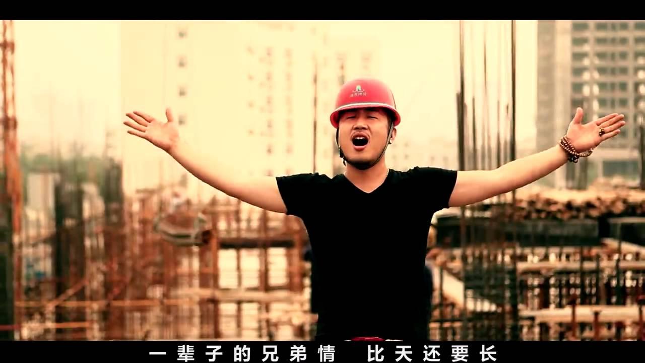 杜歌《兄弟难当》MV