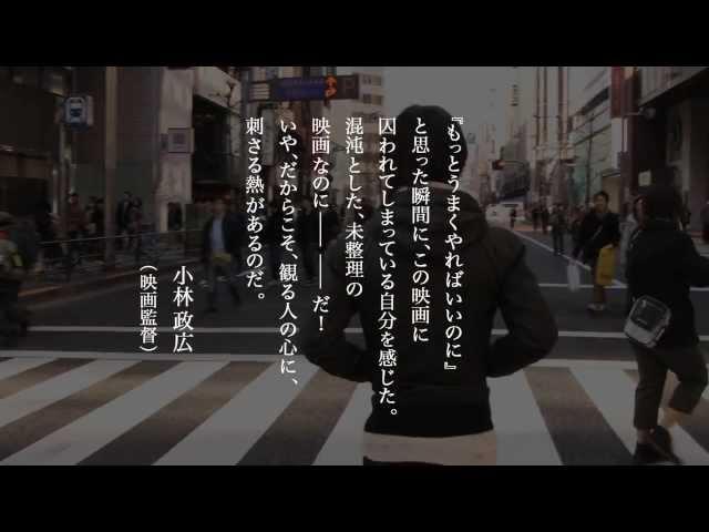 映画『花火思想』予告編