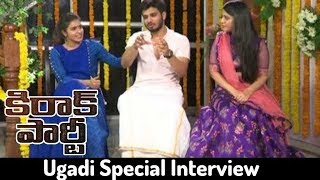 Kirrak Party Movie Team Ugadi Special Interview | Nikhil Siddharth, Samyuktha, Simran Pareenja