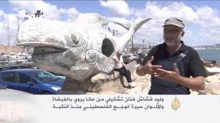 الفن يروي سيرة الوجع الفلسطيني