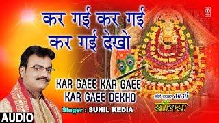 कर गई कर गई देखो I Kar Gai Kar Gai Dekho I SUNIL KEDIA I LEELE CHADHKAR AAO SANWARA Full Audio song