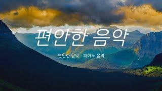최고의 클래식 명곡 음악모음 | 경쾌한 클래식 음악 연속듣기 | 한국사람들이 좋아하는 클래식 음악모음 | 힐링음악 아름답고 듣기좋은 클래식 모음