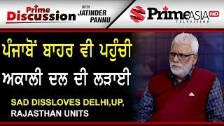 Prime Discussion With Jatinder Pannu 749_SAD Dissloves Delhi,UP,Rajasthan Units