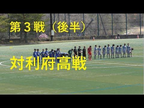【聖和学園】高円宮杯U-18 第3戦(後半)