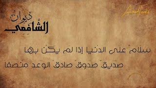 سلاما على الدنيا اذ لم يكن بها صديقا صدوق صادق الوعد منصفا Mp3