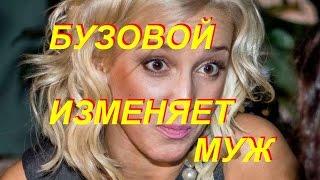 видео Экс-участница «Дома-2» рассказала, как Бузова изменяла Тарасову